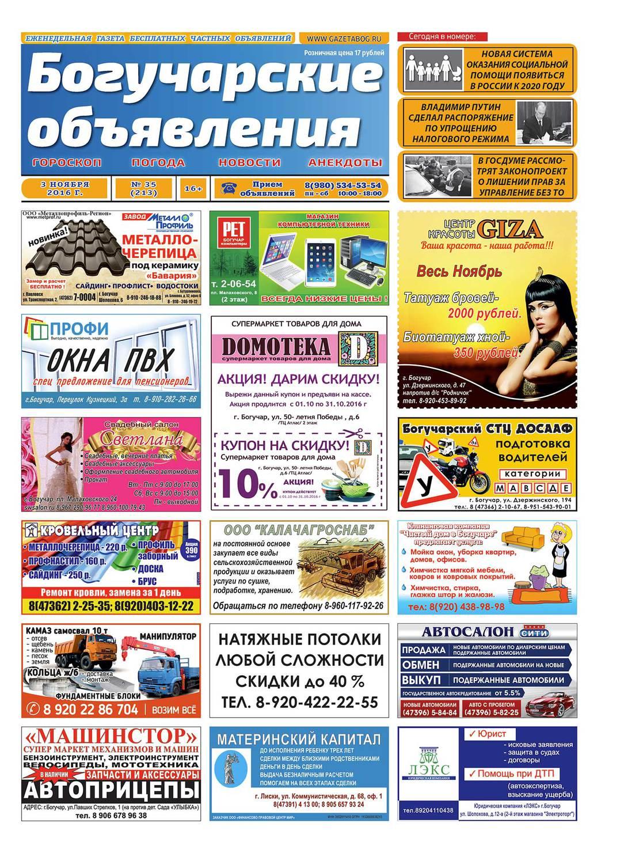 В какие газеты дают объявления проститутки